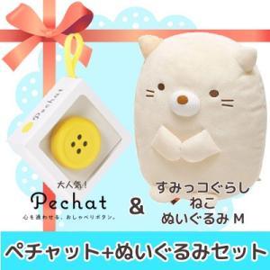 (送料無料)(ぬいぐるみセット) Pechat (ペチャット) ぬいぐるみをおしゃべりにするボタン型スピーカー + すみっコぐらし ぬいぐるみ (M) ねこ MP62401|bigstar