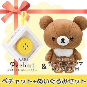 (ぬいぐるみセット) Pechat (ペチャット) ぬいぐるみをおしゃべりにするボタン型スピーカー + チャイロイコグマ ぬいぐるみ (M) MR47301|bigstar