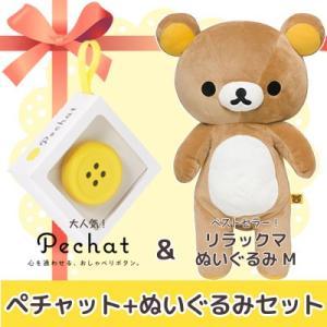 (ぬいぐるみセット) Pechat (ペチャット) ぬいぐるみをおしゃべりにするボタン型スピーカー + リラックマ ぬいぐるみ (M) MR75401|bigstar