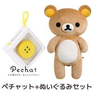 (ラッピング付) (ぬいぐるみセット) Pechat (ペチャット) ぬいぐるみをおしゃべりにするボタン型スピーカー + Newぬいぐるみ (特大) リラックマ MR76301|bigstar