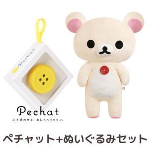 (ラッピング付) (ぬいぐるみセット) Pechat (ペチャット) ぬいぐるみをおしゃべりにするボタン型スピーカー + Newぬいぐるみ (特大) コリラックマ MR76401|bigstar