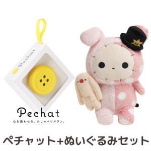 (ぬいぐるみセット) Pechat (ペチャット) ぬいぐるみをおしゃべりにするボタン型スピーカー + センチメンタルサーカス ぬいぐるみ シャッポ MX73501|bigstar