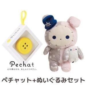 (ぬいぐるみセット) Pechat (ペチャット) ぬいぐるみをおしゃべりにするボタン型スピーカー + センチメンタルサーカス ぬいぐるみ スピカ MX73601|bigstar