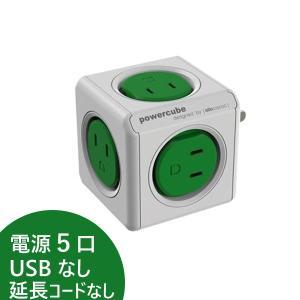 PowerCube 電源タップ コンセント5個口 キューブ型 緑 4190|bigstar
