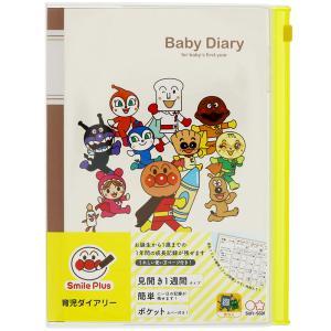 アンパンマン 育児ダイアリーA5 3530010A|bigstar