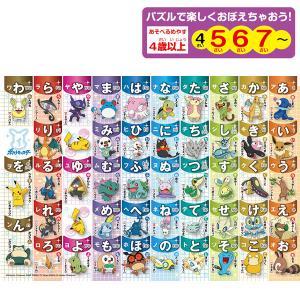 ポケットモンスター パズル ポケモンとあいうえおをおぼえちゃおう! 80-019 bigstar