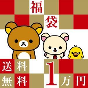 (送料無料) リラックマ・コリラックマ・キイロイトリ ミックス 10000円福袋(福箱)|bigstar