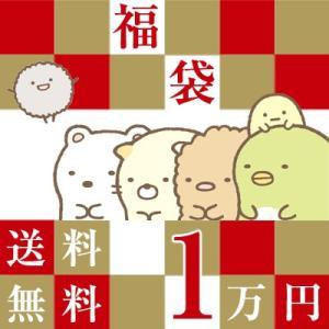 (送料無料) すみっコぐらし 10000円福袋(福箱)|bigstar