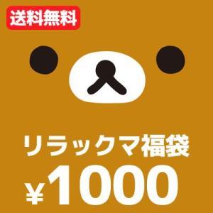 【メール便送料無料!1000円ポッキリ!】 リラックマ・コリラックマ・キイロイトリ 5点入り・1000円福袋(福箱)|bigstar