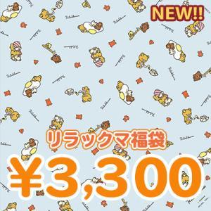 リラックマ・コリラックマ・キイロイトリ・チャイロイコグマ 3300円福袋(福箱)|bigstar