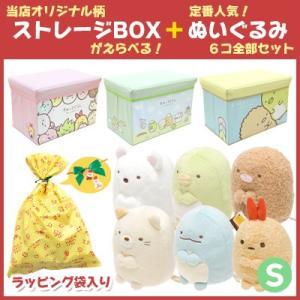 (当店オリジナル柄)(ラッピング袋付) すみっコぐらし キャラクターストレージBOX & ぬいぐるみ (S) 6点セット|bigstar