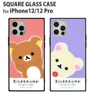 リラックマ iPhone12/12Pro対応 スクエアガラスケース GRC-263A/GRC-263B|bigstar