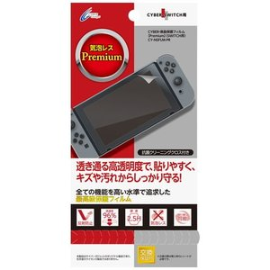 [CYBER] Nintendo Switch 専用 液晶保護フィルム Premium CY-NSFLM-PR|bigstar