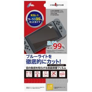 )[CYBER] Nintendo Switch 専用 液晶保護フィルム ブルーライトハイカットタイプ CY-NSFLM-BHC bigstar