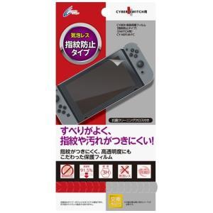 [CYBER] Nintendo Switch 専用 液晶保護フィルム 指紋防止タイプ CY-NSFLM-FC|bigstar
