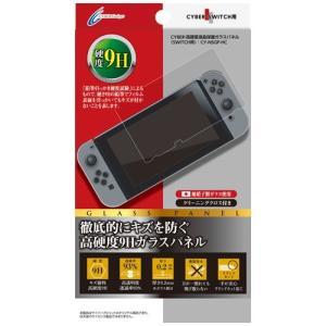 [CYBER] Nintendo Switch 専用 高硬度液晶保護ガラスパネル CY-NSGP-HC|bigstar