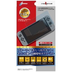 [CYBER] Nintendo Switch 専用 高硬度液晶保護ガラスパネル ブルーライトカットタイプ CY-NSGP-BC|bigstar