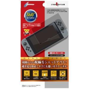 [CYBER] Nintendo Switch 専用 高硬度液晶保護ガラスパネル 360度プライバシ...