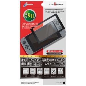[CYBER] Nintendo Switch 専用 高硬度液晶保護ガラスパネル フレームカラーバージョン ブラック CY-NSGPFC-BK|bigstar