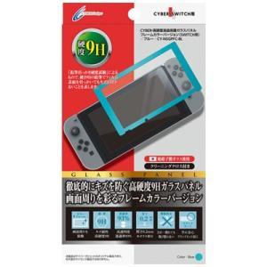 [CYBER] Nintendo Switch 専用 高硬度液晶保護ガラスパネル フレームカラーバージョン ブルー CY-NSGPFC-BL|bigstar
