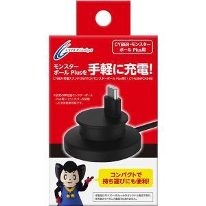 CYBER Nintendo Switch モンスターボール Plus用 充電スタンド ブラック CY-NSMPCHS-BK|bigstar