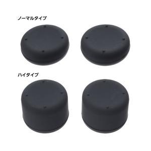 CYBER PS5用 アナログスティックカバー 4個セット ブラック CY-P5ASC4S-BK|bigstar