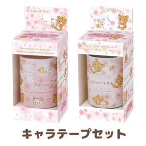 (1月中旬〜下旬入荷) リラックマ 桜リラックマテーマ キャラテープセット SE34001/SE34002