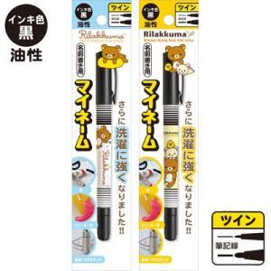 リラックマ キャラミックス サクラクレパス マイネームツイン (油性ペン) PP35601/PP35701|bigstar