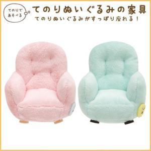 (3) すみっコぐらし てのりぬいぐるみの家具 シングルソファ MX43401/MX43501|bigstar