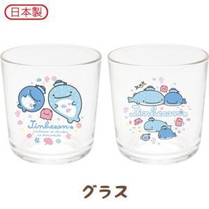 (4) じんべえさん じんべえさんと深海のおともだちテーマ グラス TB63001/TB63101|bigstar