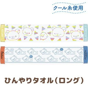 (4) リラックマ サマーグッズ ひんやりタオル (ロング) CM03501/CM03601|bigstar