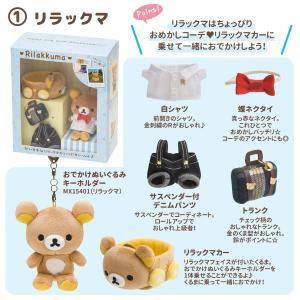 (4) リラックマ いつでもいっしょ♪リラックマシリーズ スペシャルおきがえセット MX45301/MX45401|bigstar|02