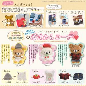 (4) リラックマ いつでもいっしょ♪リラックマシリーズ スペシャルおきがえセット MX45301/MX45401|bigstar|04