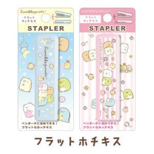 (7) すみっコぐらし キャラミックス フラットホチキス MS20901/MS21001 bigstar