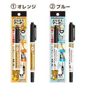 (2) リラックマ キャラミックス おなまえマッキー PP41501/PP41601|bigstar|03