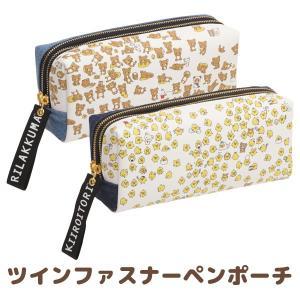 (2) リラックマ ぷちぷちリラックマテーマ ツインファスナーペンポーチ PY74601/PY74701|bigstar