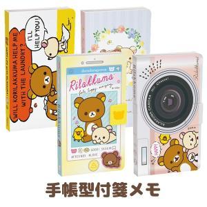 (C)san-x サンエックスの大人気キャラクター「リラックマ」の手帳付箋メモです☆ スマホサイズで...