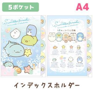 (5) すみっコぐらし すみっコとうみっコテーマ インデックスホルダー (5ポケット) FY22801/FY22901|bigstar