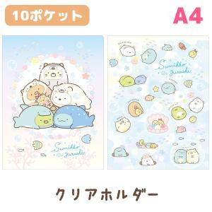(5) すみっコぐらし すみっコとうみっコテーマ クリアホルダー (10ポケット) FY23303/FY23304|bigstar