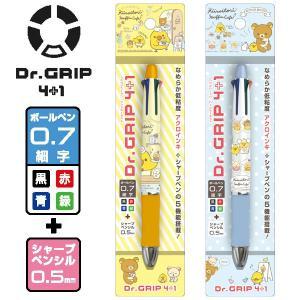 (7) リラックマ キイロイトリマフィンカフェテーマ ドクターグリップ 4+1 4色ボールペン+シャープペン PP44001/PP44101|bigstar