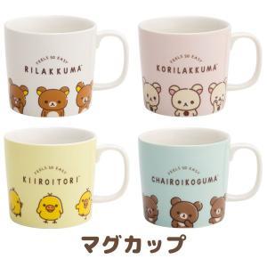(10) リラックマ キッチンアイテム マグカップ TK12201/TK12301/TK12401/TK12501|bigstar