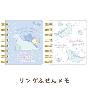 (12月上旬〜中旬入荷) すみっコぐらし すみっコーデ とかげの夢テーマ リング付箋メモ MW58001/MW58101|bigstar