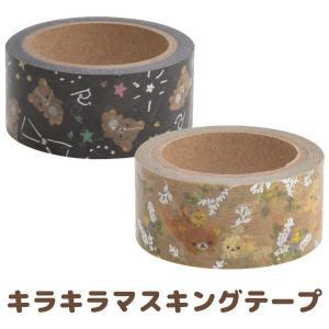 (1月中旬〜下旬入荷) リラックマ キラキラマスキングテープ SE45601/SE45701|bigstar