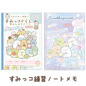 (7月上旬〜中旬入荷) すみっコぐらし わくわくコレクション すみっコ練習ノートメモ MH00401/MH00402|bigstar