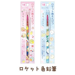 (7月上旬〜中旬入荷) すみっコぐらし わくわくコレクション ロケット色鉛筆 PH00601/PH00602 bigstar