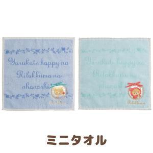 (10) リラックマ リラックマ童話 ミニタオル CM30501/CM30502 bigstar