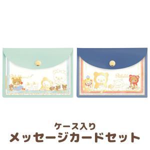 (10) リラックマ リラックマ童話 ケース入りメッセージカードセット GC34601/GC34602 bigstar