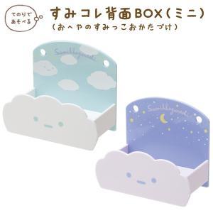 (2) すみっコぐらし すみっコぐらしコレクション おへやのすみっこおかたづけ すみコレ壁面BOX (ミニ) FB51101/FB51102|bigstar
