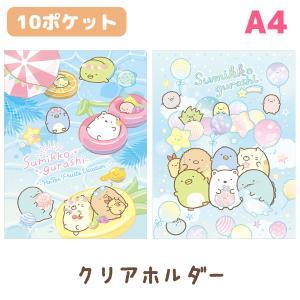 (5) すみっコぐらし ぺんぺんフルーツバケーションテーマ クリアホルダー (10ポケット) FA02503/FA02504|bigstar