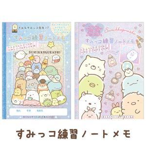 (7) すみっコぐらし わくわくコレクション すみっコ練習ノートメモ MH06001/MH06002 bigstar